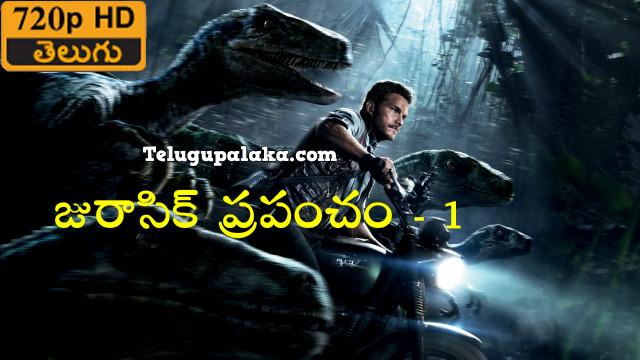 Jurassic World (2015) Telugu Dubbed Movie