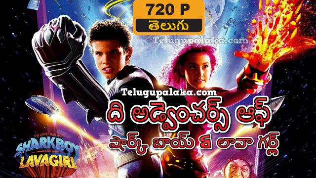 The Adventures of Sharkboy and Lavagirl (2005) Telugu Dubbed Movie