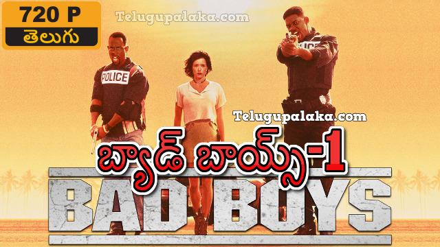 Bad Boys I (1995) Telugu Dubbed Movie