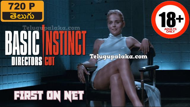 Basic Instinct 1 (1992) Unrated Telugu Dubbed Movie