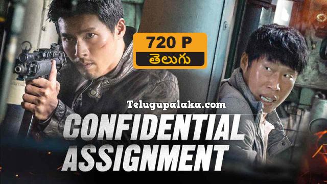 Confidential Assignment (2017) Telugu Dubbed Movie