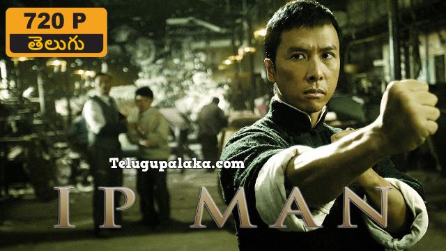 Ip Man (2008) Telugu Dubbed Movie