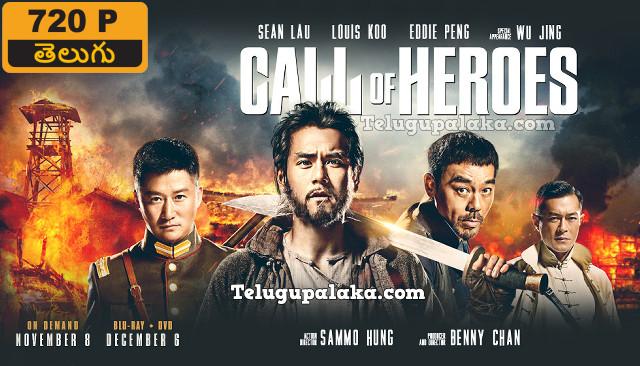 Call of Heroes (2016) Telugu Dubbed Movie
