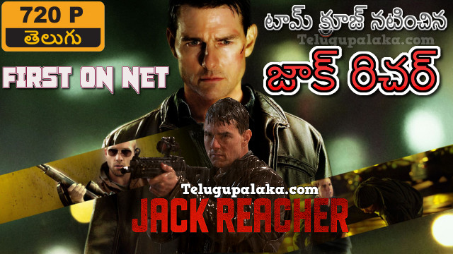 Jack Reacher (2012) Telugu Dubbed Movie