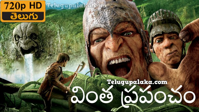 Jack the Giant Slayer (2013) Telugu Dubbed Movie