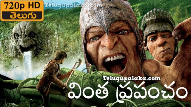 Jack the Giant Slayer (2013) Telugu Dubbed Movie