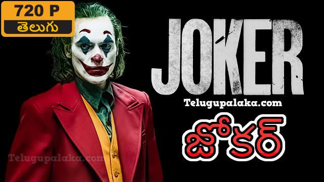 Joker (2019) Telugu Dubbed Movie