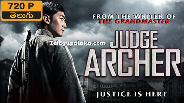 Judge Archer (2012) Telugu Dubbed Movie