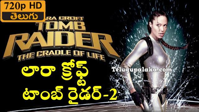 Lara Croft Tomb Raider 2 The Cradle Of Life (2003) Telugu Dubbed Movie