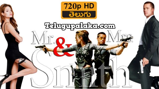 Mr & Mrs Smith (2005)Telugu Dubbed Movie