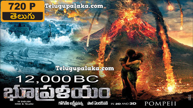 Pompeii Bhoopralayam (2014) Telugu Dubbed Movie