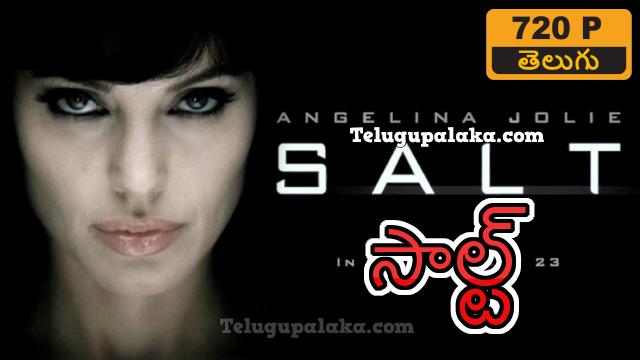 Salt (2010) Telugu Dubbed Movie