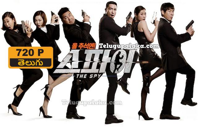 The Spy Undercover Operation (2013) Telugu Dubbed Movie
