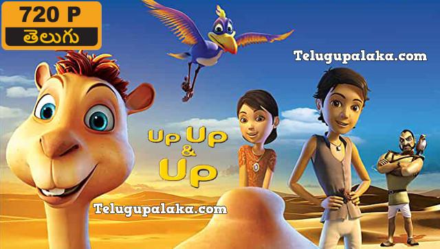 Up Up & Up (2019) Telugu Dubbed Movie