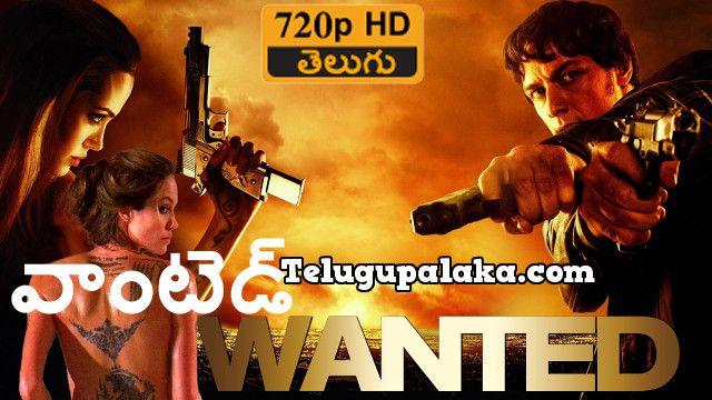 Wanted (2008) Telugu Dubbed Movie