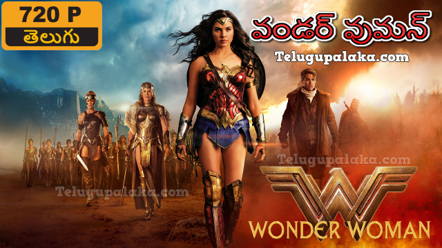 Wonder Woman (2017) Telugu Dubbed Movie