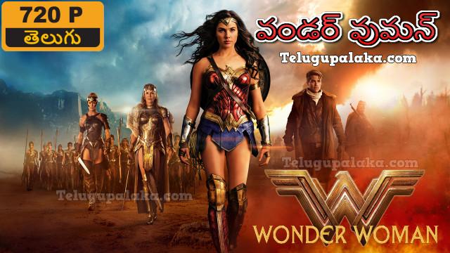 Wonder Woman (2017) Telugu Dubbed Movie