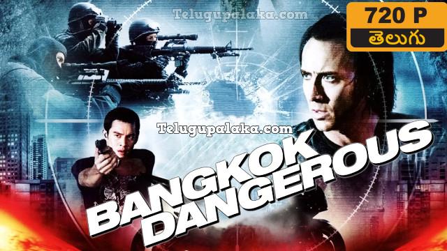 Bangkok Dangerous (2008) Telugu Dubbed Movie