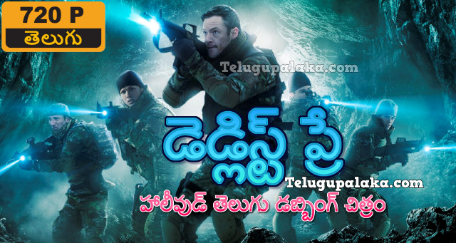 Deadliest Prey (2013) Telugu Dubbed Movie