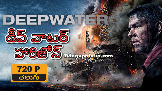 Deepwater Horizon (2016) Telugu Dubbed Movie