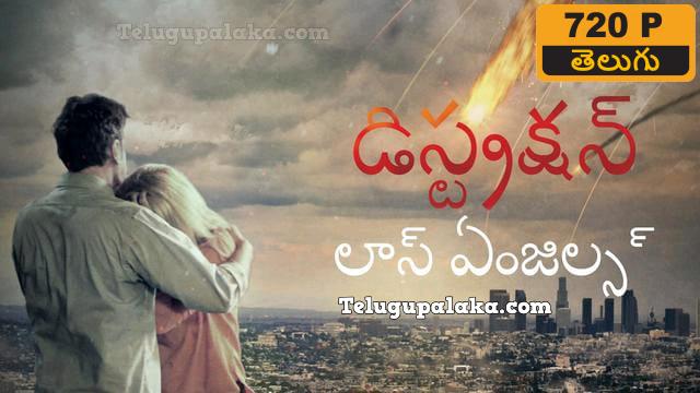 Destruction Los Angeles (2017) Telugu Dubbed Movie
