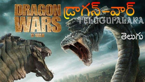 Dragon Wars (2007) Telugu Dubbed Movie