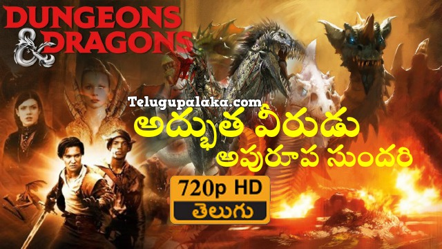 Dungeons & Dragons (2000) Telugu Dubbed Movie