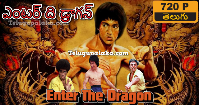 Enter The Dragon (1973) Telugu Dubbed Movie