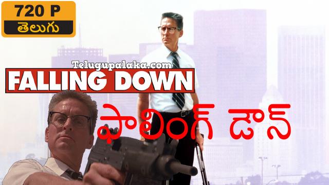 Falling Down (1993) Telugu Dubbed Movie
