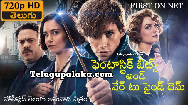 Fantastic Beasts and Where to Find Them (2016) Telugu Dubbed Movie