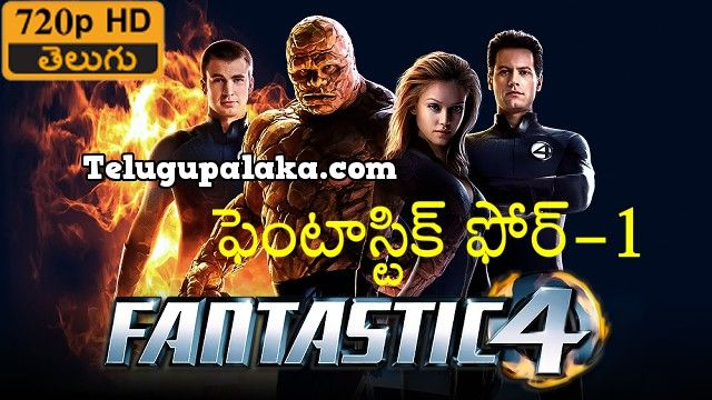 Fantastic Four (2005) Telugu Dubbed Movie
