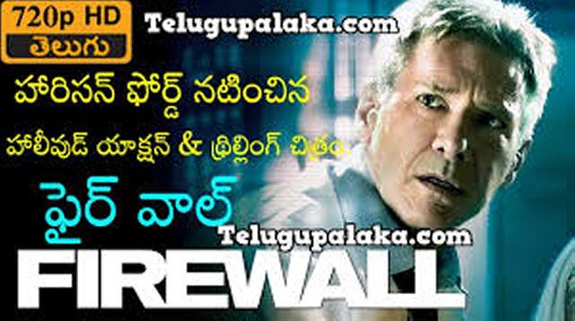 Firewall (2006) Telugu Dubbed Movie