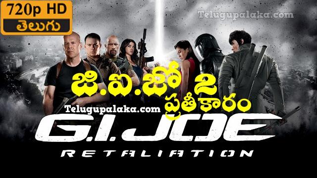 G.I. Joe 2 Retaliation (2013) Telugu Dubbed Movie