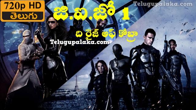 G.I. Joe The Rise of Cobra (2009) Telugu Dubbed Movie