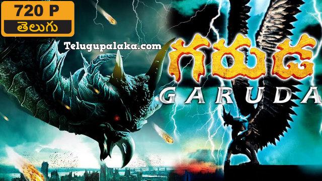 Garuda Paksa wayu (2004) Telugu Dubbed Movie