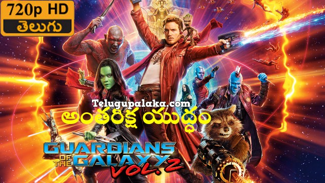 Guardians of the Galaxy Vol. 2 (2017) Telugu Dubbed Movie