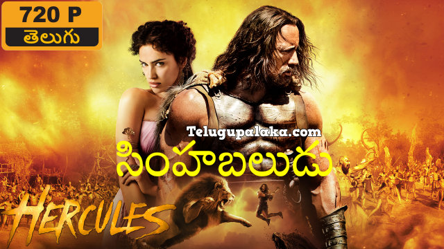 Hercules (2014) Telugu Dubbed Movie