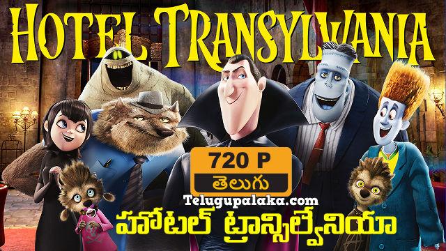 Hotel Transylvania (2012) Telugu Dubbed Movie