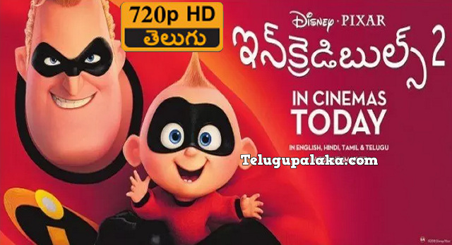 Incredibles 2 (2018) Telugu Dubbed Movie