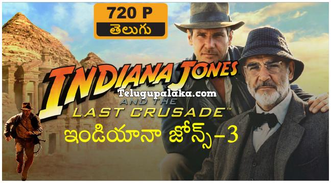 Indiana Jones and the Last Crusade (1989) Telugu Dubbed Movie