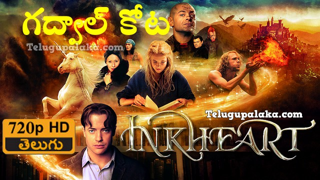 Inkheart (2008) Telugu Dubbed Movie