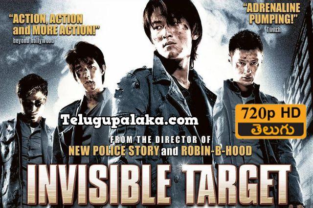 Invisible Target (2007) Telugu Dubbed Movie