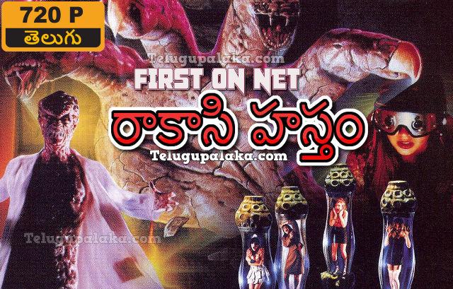 Netherworld (1992) Telugu Dubbed Movie