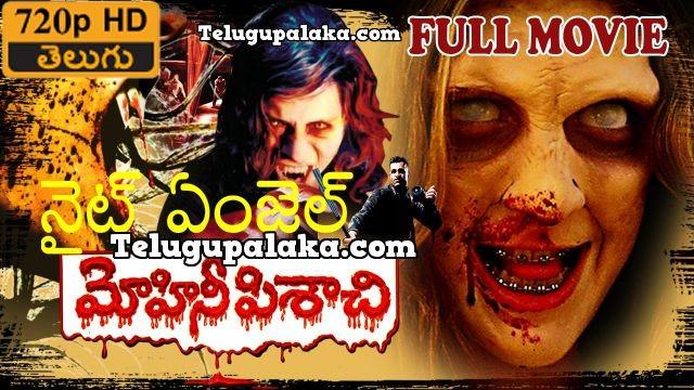Night Angel Mohini Pisachi (1990) Telugu Dubbed Movie