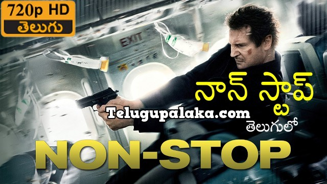 Non-Stop (2014) Telugu Dubbed Movie
