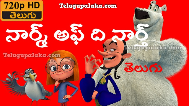 Norm Of The North (2016) Telugu Dubbed Movie