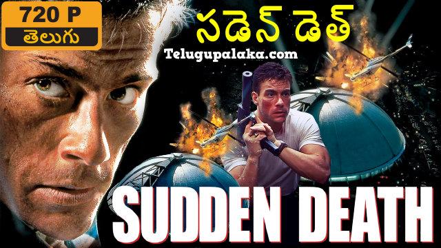 Sudden Death (1995) Telugu Dubbed Movie