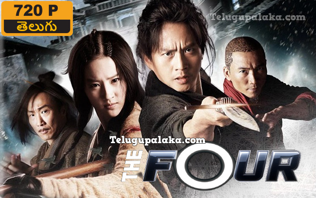 The Four (2012) Telugu Dubbed Movie