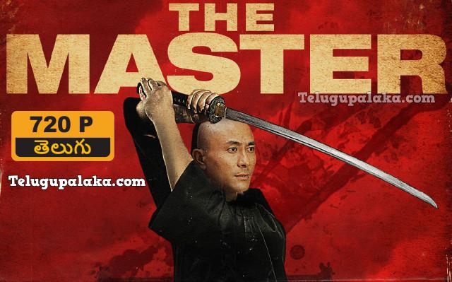The Master (2015) Telugu Dubbed Movie