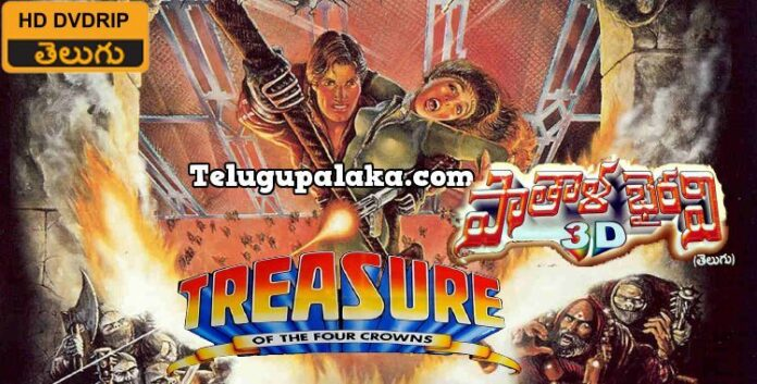 Treasure of the Four Crowns (1983) Telugu Dubbed Movie